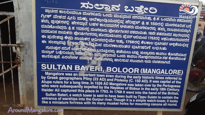 Sultan Battery Mangalore 8 - Sultan Battery