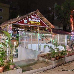 Halli Mane Meenu Oota Bejai Kapikad Road Mangalore 300x300 - Halli Mane Meenu Oota - Bejai Kapikad Road